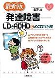 最新版 発達障害-LDとADHDがよくわかる本 (こころの健康シリーズ)
