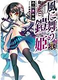 風に舞う鎧姫3 (MF文庫J)