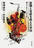 憂鬱と官能を教えた学校 上---【バークリー・メソッド】によって俯瞰される20世紀商業音楽史 調律、調性および旋律・和声 (河出文庫 き 3-1)