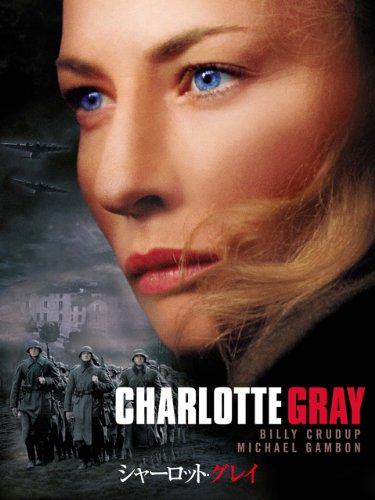 シャーロット・グレイのイメージ画像