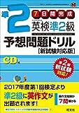 【CD付】7日間完成 英検準2級予想問題ドリル 新試験対応版 (旺文社英検書)