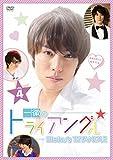一徹のトライアングル VOL.4 [DVD]