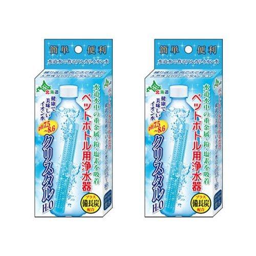 ペットボトル用浄水器 クリスタルH2O 2本セット...