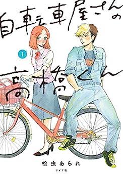 [松虫あられ]の自転車屋さんの高橋くん 【電子限定特典付】 (1) (トーチコミックス)