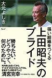 強い組織をつくる 上田昭夫のプライド