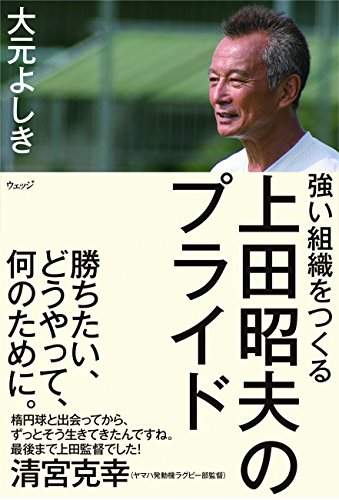 強い組織をつくる 上田昭夫のプライドの詳細を見る