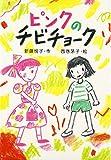 ピンクのチビチョーク (単行本図書)
