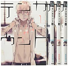 テンカウント コミック 1-4巻セット (ディアプラス・コミックス)