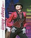 宝塚Stage Album 2016年 (タカラヅカMOOK)
