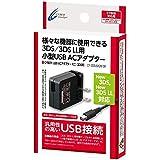 【New3DS / LL / 2DS 対応】CYBER・USB ACアダプター ミニ (3DS用) 【海外使用可能】_02