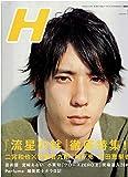 H (エイチ) 2008年 12月号 [雑誌]