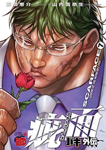 バキ外伝 疵面-スカーフェイス-(7): チャンピオンREDコミックス