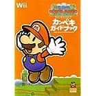 スーパーペーパーマリオカンペキガイドブック―Wii