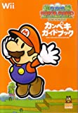 スーパーペーパーマリオカンペキガイドブック—Wii