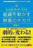 組織を動かす無敵のチカラ〜ミッションリーダーシップ〜