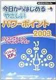 今日からはじめるやさしいパワーポイント2003 (SCC books)