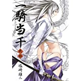 一騎当千 20巻 (ガムコミックス)