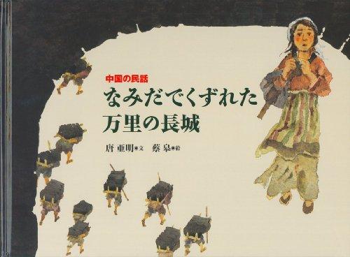 なみだでくずれた万里の長城――中国の民話の詳細を見る