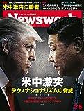 週刊ニューズウィーク日本版 「特集:米中激突テクノナショナリズムの脅威」〈2019年2月5日号〉 [雑誌]