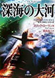 深海の大河―セス・コルトンシリーズ (小学館文庫)