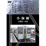 Hi-Vision 列車通り「小海線 小淵沢~小諸」 [DVD]