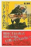 「反日モンスター」はこうして作られた 狂暴化する韓国人の心の中の怪物〈ケムル〉 (講談社+α新書) 画像