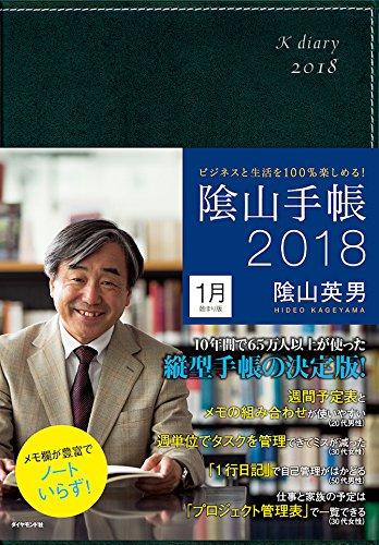 ビジネスと生活を100%楽しめる!  陰山手帳2018(黒)...