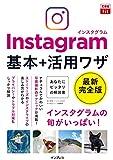 (予約・早期購入特典あり)できるfit Instagram インスタグラム 基本+活用ワザ