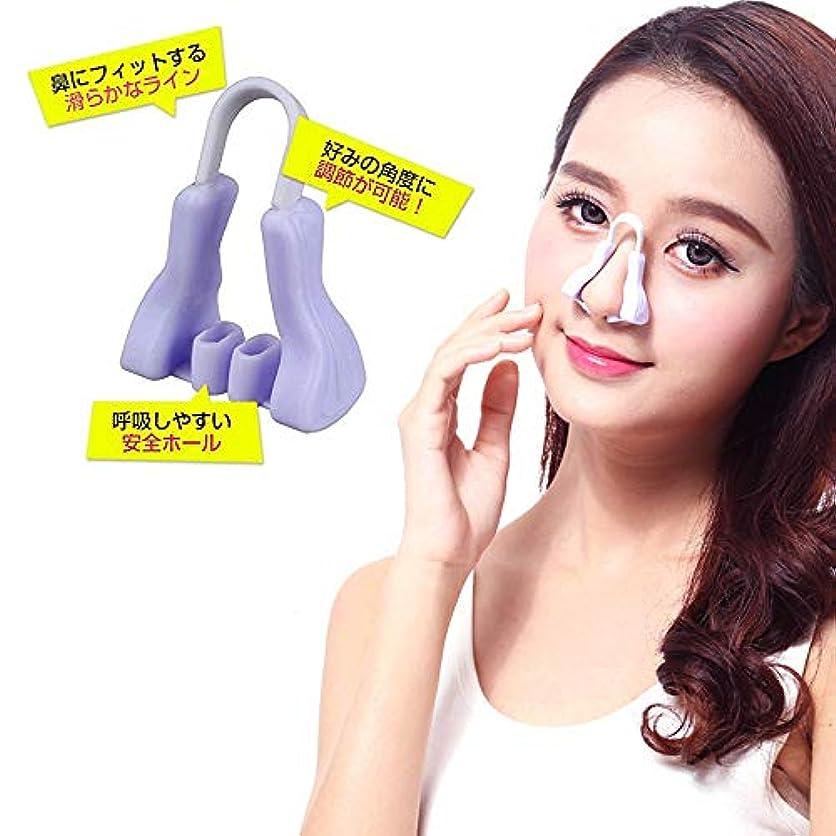 Lindexs 美鼻クリップ おやすみ美鼻クリップ 鼻プチ矯正 ノーズクリップ 鼻補正器具 鼻筋 美容 睡眠 装着簡単(パープル)