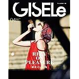 GISELe(ジゼル) 2018年 04月号