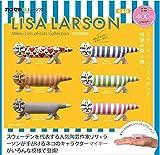 カプセルQミュージアム リサ・ラーソン マイキー Mikey Lots of cats Collection [全6種セット(フルコンプ)]