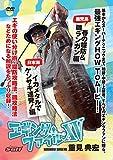 重見典宏 エギングファイル vol.15 (<DVD>)