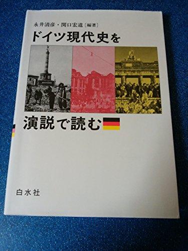 ドイツ現代史を演説で読む