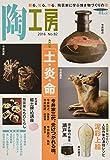 陶工房 No.82: 観る、知る、作る。陶芸家に学ぶ焼き物づくりの技 (SEIBUNDO Mook)