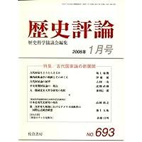 歴史評論 2008年 01月号 [雑誌]