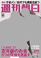 週刊朝日 2018年 2/2 号【表紙:A.B.C-Z】[雑誌]