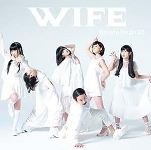 WIFE(通常盤)