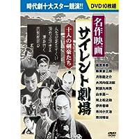 名作映画サイレント劇場 DVD10枚組 BCP-051