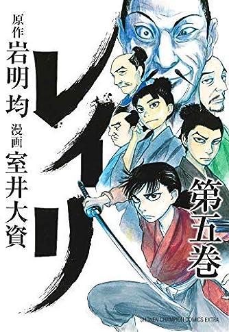 レイリ コミック 1-5巻セット