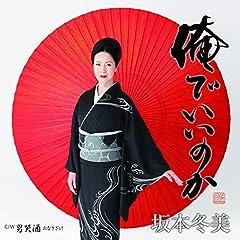 坂本冬美「俺でいいのか」のジャケット画像