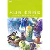 永山流水彩画法 (永山裕子 果物と紫陽花を描く)[DVD] / The art of NAGAYAMA style water color painting (water color painting of fruits and hydrangeas)