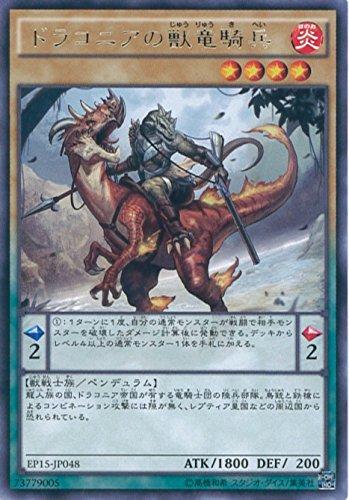 遊戯王カード EP15-JP048 ドラコニアの獣竜騎兵(レア)遊戯王アーク・ファイブ [EXTRA PACK 2015]