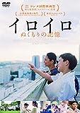 イロイロ ぬくもりの記憶[DVD]