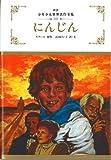 にんじん (少年少女世界名作全集)