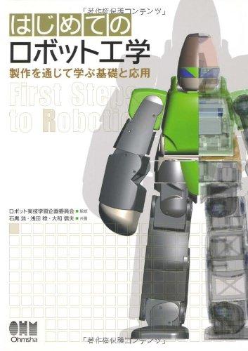 はじめてのロボット工学―製作を通じて学ぶ基礎と応用の詳細を見る