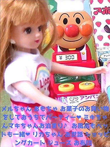 メルちゃん おもちゃ お菓子のお買い物をしておうちでパーティー  ミキちゃんマキちゃんお泊まり お風呂もベッドも一緒  リカちゃん お世話 ショッピングカート ジュース お布団