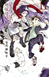 ひとりぼっちの地球侵略 11 (ゲッサン少年サンデーコミックス)