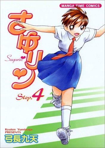 さゆリン 4 (まんがタイムコミックス)