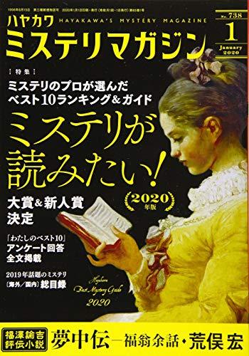 ミステリマガジン 2020年 01 月号 [雑誌]
