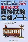 高校生の就職 書き込み式面接試験合格ノート〈2008年度版〉 (高校生用就職試験シリーズ)